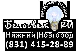 Создание сайтов и продвижение в нижнем новгороде